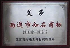 艾莎家纺企业荣誉