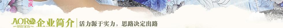 奧鹿家紡企業簡介
