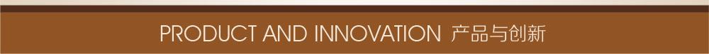 登喜鸟家纺产品创新
