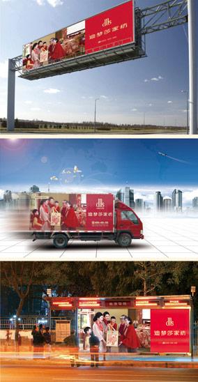 迪夢莎家紡廣告宣傳