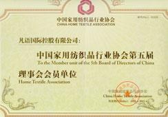 中国家用纺织品行业协会第五届理事会会员单位