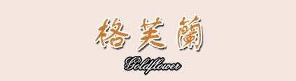 格芙兰logo