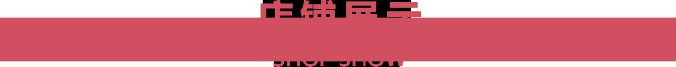 韓香 店鋪展示