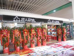 云南昆明新店开业