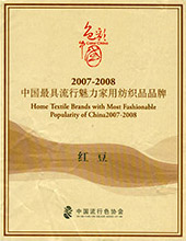 红豆家纺荣誉证书