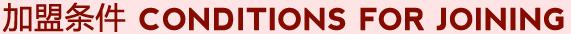 红蜻蜓家纺-加盟条件