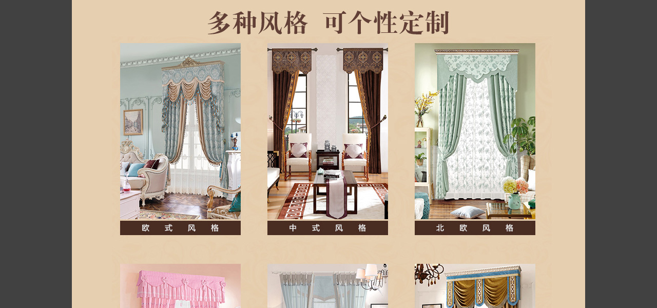 摩爾登窗簾產品展示