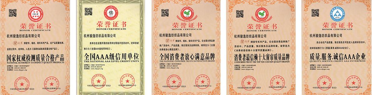 品尊 品牌榮譽證書