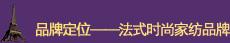 尚玛可家纺品牌定位