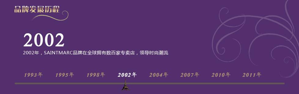 尚玛可家纺发展历程