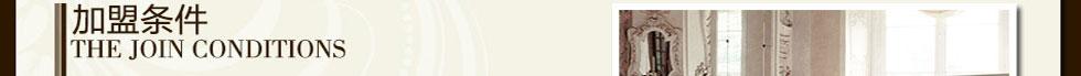 依诺雅家纺-加盟条件