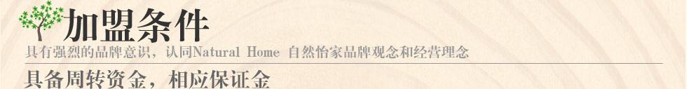 自然怡家家纺加盟条件