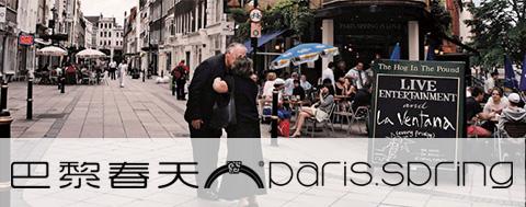 巴黎春天家纺