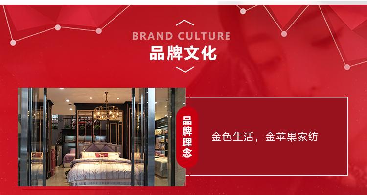 金苹果家纺 品牌文化