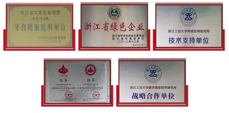 金苹果家纺 品牌荣誉